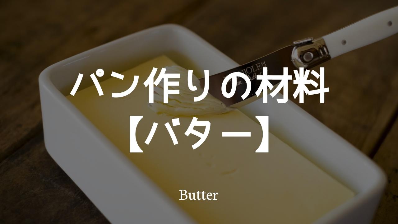 パン作りの材料【バター】