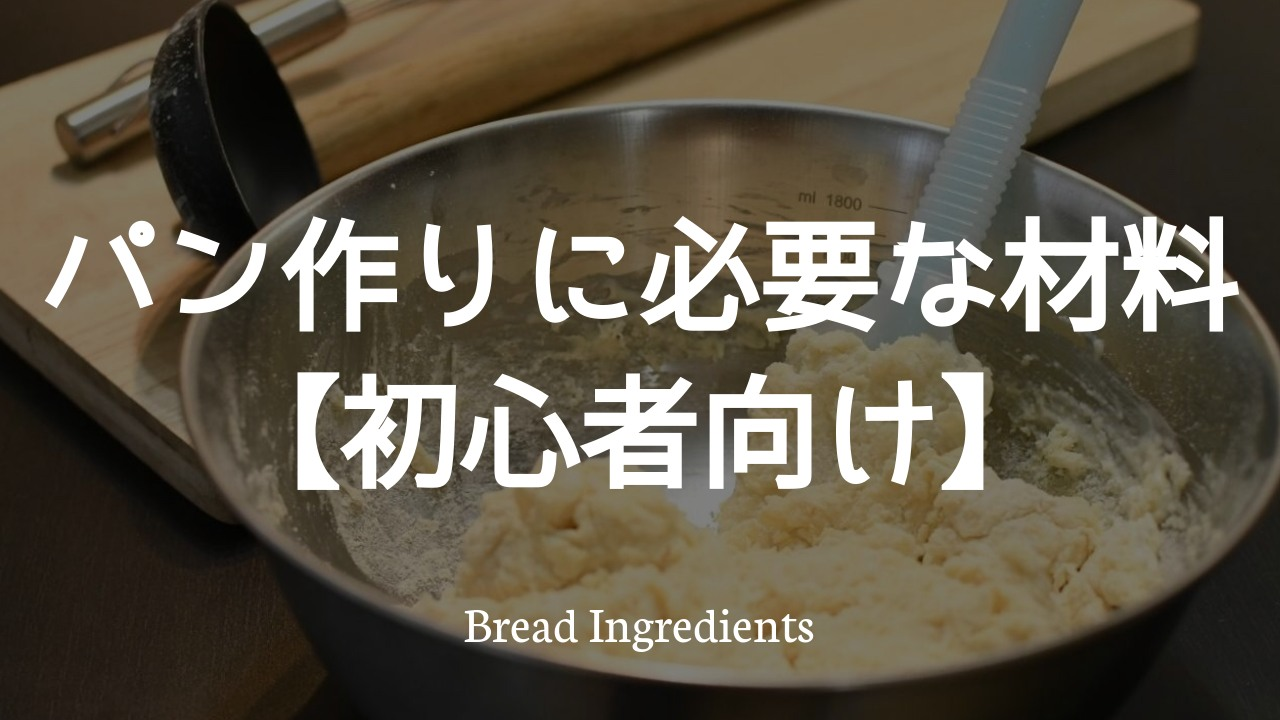 パン作りに必要な材料【初心者向け】